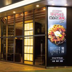 ぼてぢゅう 錦糸町酒場 総本家の写真