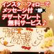 誕生日/記念日に☆のデザートプレートが無料!?