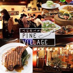 べじたバル PINE VILLAGE