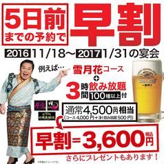 竹取酒物語 春日部西口駅前店の写真