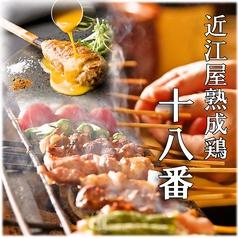 近江屋熟成鶏十八番 錦橋店の写真