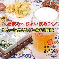 沖縄料理 あだん KITTE博多店の写真