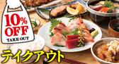 大庄水産 溜池山王店のおすすめ料理3