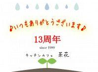 茶花13周年♪