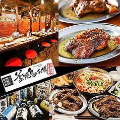 釜焼鳥本舗 おやひなや 西新宿店の特集写真
