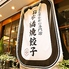 日本橋焼餃子 水道橋店のロゴ