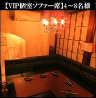人気No.1!VIPソファー個室!4名~最大8名様までOK!