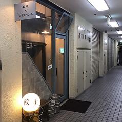 餃子とクラフトビールの店 小宇宙 コソラのおすすめポイント1