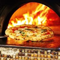 本格イタリア窯で焼くピザは美味しさ◎