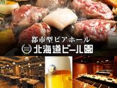 北海道ビール園 HOKKAIDO BEER GARDEN