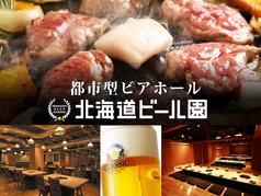 北海道ビール園 HOKKAIDO BEER GARDENの写真