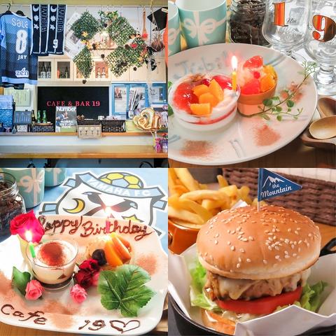 ジュビサポの集まる一軒家式cafe&barが市野イオン近くにNEWOPEN