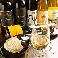 種類豊富!世界各国の厳選ワインを取り揃えております。