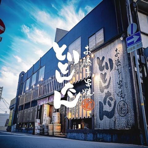 西新町駅近!厳選の魚・豚・牛・鳥などの串焼きが全40種以上!コース2500円~多数!