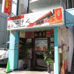 中華料理 二歩七 ニポッチ