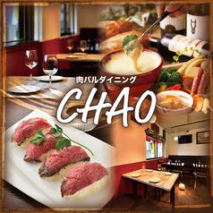 肉バルダイニング チャオ CHAO 三軒茶屋店の写真