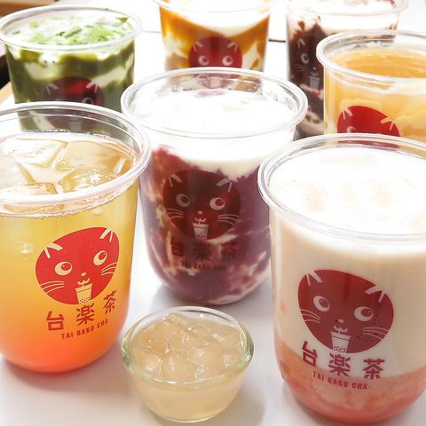 台楽茶 板橋東口店