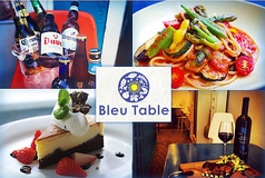 Bleu Tableの写真