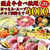 牛神酒場 名古屋 栄 錦店のおすすめ料理2