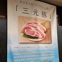 洋野町おおの坂川ファームのこだわりの『三元豚』を使用