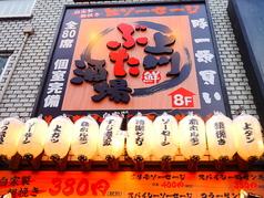 上川ぶた酒場 すすきのの写真