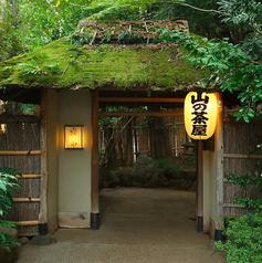 山の茶屋の写真
