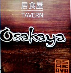 居食屋Osakayaの写真