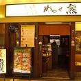 JR大阪駅直結!!