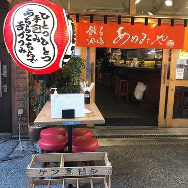 餃子酒場 あめみやの雰囲気1
