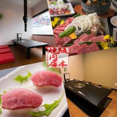 阪本焼肉店の写真