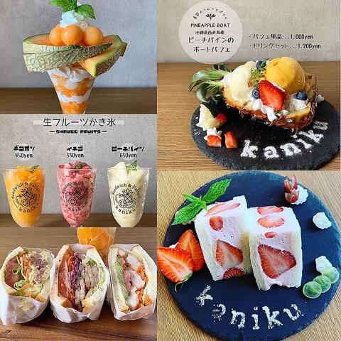 サンドイッチとパフェ KANIKU