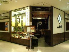 渋谷松川 渋谷駅ハチ公前本店の写真