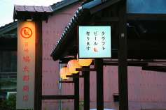 筥崎 鳩太郎商店の特集写真