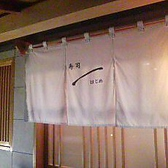寿司一 巣鴨の雰囲気3