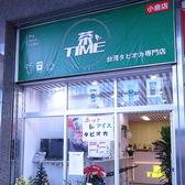 台湾タピオカ ティータイム 茶TIME 小倉店の雰囲気3