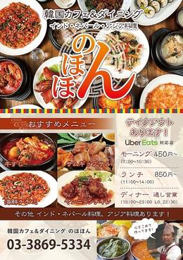 韓国カフェダイニング Nohohon のほほん 船堀のおすすめ料理1