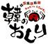 韓のおしり 岸和田店のロゴ