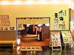 回転寿司 北海素材 御影クラッセ店の写真