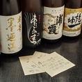 宮城の地酒も多数ご用意しております。