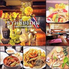 タイ屋台 チャオチェンマイ Ciao Chiangmaiの写真