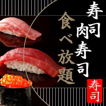 魚っ酒 うおっしゅ 札幌店のおすすめ料理1