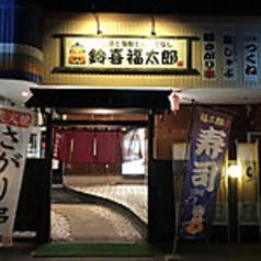 鈴喜福太朗の写真