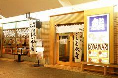 のん太鮨 パセーラ店イメージ
