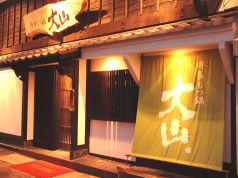 大山 九品寺本店 博多もつ鍋の写真