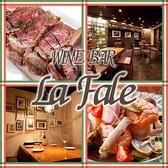 ラファーレ La Fale 横浜西口店の写真