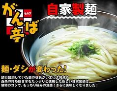 がんば亭 新居浜11号店の写真