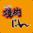 やっぱり焼肉じゃん 一宮木曽川店のロゴ