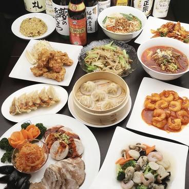 台湾料理 華丸 本町店のおすすめ料理1