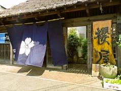 櫻屋 川崎市麻生区の写真