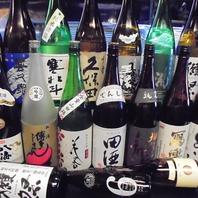 店主厳選の旨い日本酒、約30銘柄!